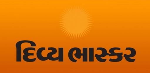 Divya Bhaskar App