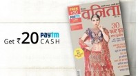 Paytm Vanita Magazine Offer
