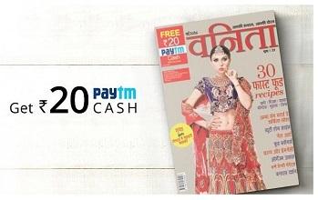 Paytm Vanita Magazine Offer