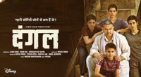 Dangal Movie Ticket Booking