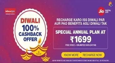 Jio Diwali Dhamaka